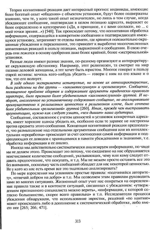 DJVU. Психологическое влияние. Шейнов В. П. Страница 313. Читать онлайн