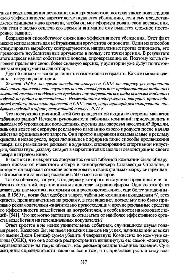 DJVU. Психологическое влияние. Шейнов В. П. Страница 317. Читать онлайн