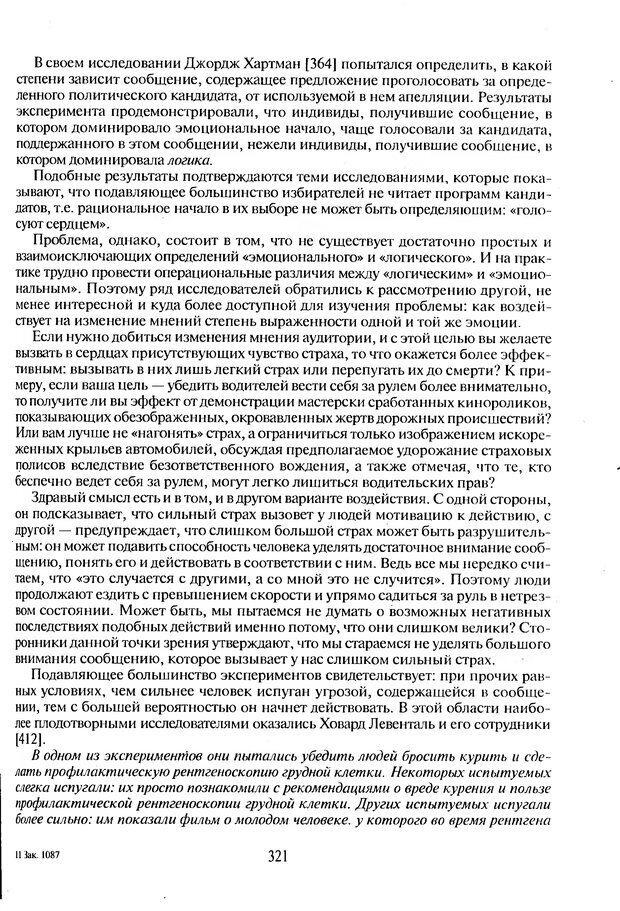 DJVU. Психологическое влияние. Шейнов В. П. Страница 321. Читать онлайн