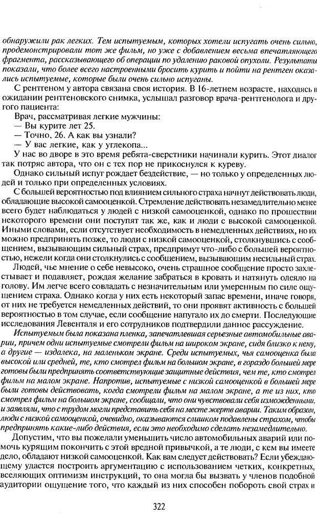 DJVU. Психологическое влияние. Шейнов В. П. Страница 322. Читать онлайн