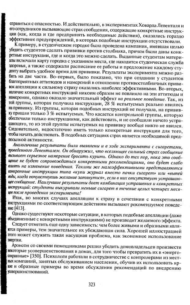 DJVU. Психологическое влияние. Шейнов В. П. Страница 323. Читать онлайн