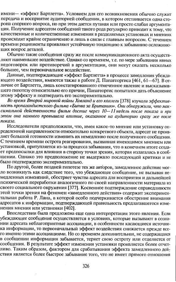 DJVU. Психологическое влияние. Шейнов В. П. Страница 326. Читать онлайн