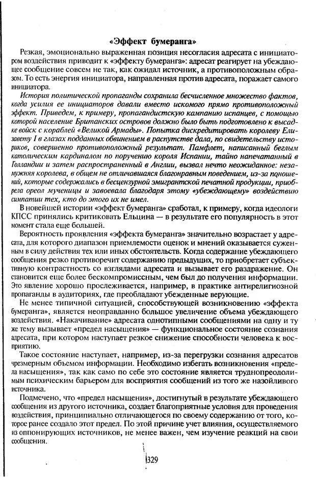 DJVU. Психологическое влияние. Шейнов В. П. Страница 329. Читать онлайн