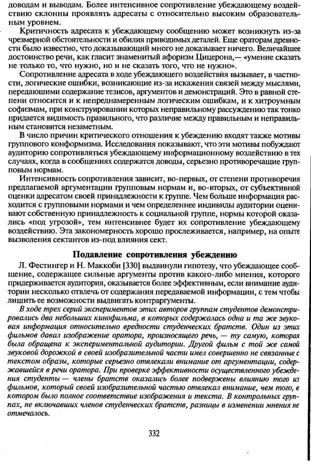 DJVU. Психологическое влияние. Шейнов В. П. Страница 332. Читать онлайн