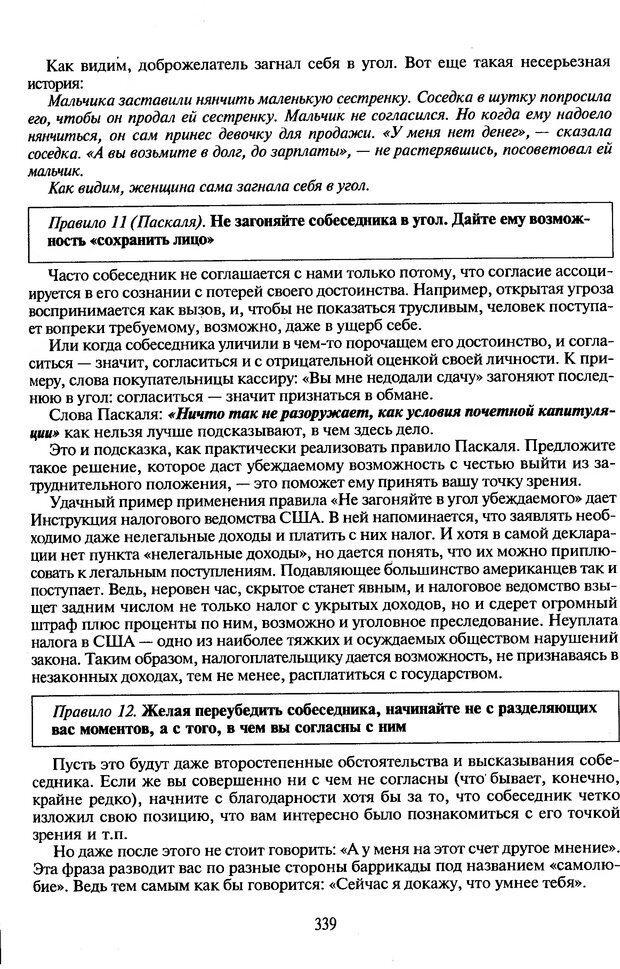 DJVU. Психологическое влияние. Шейнов В. П. Страница 339. Читать онлайн