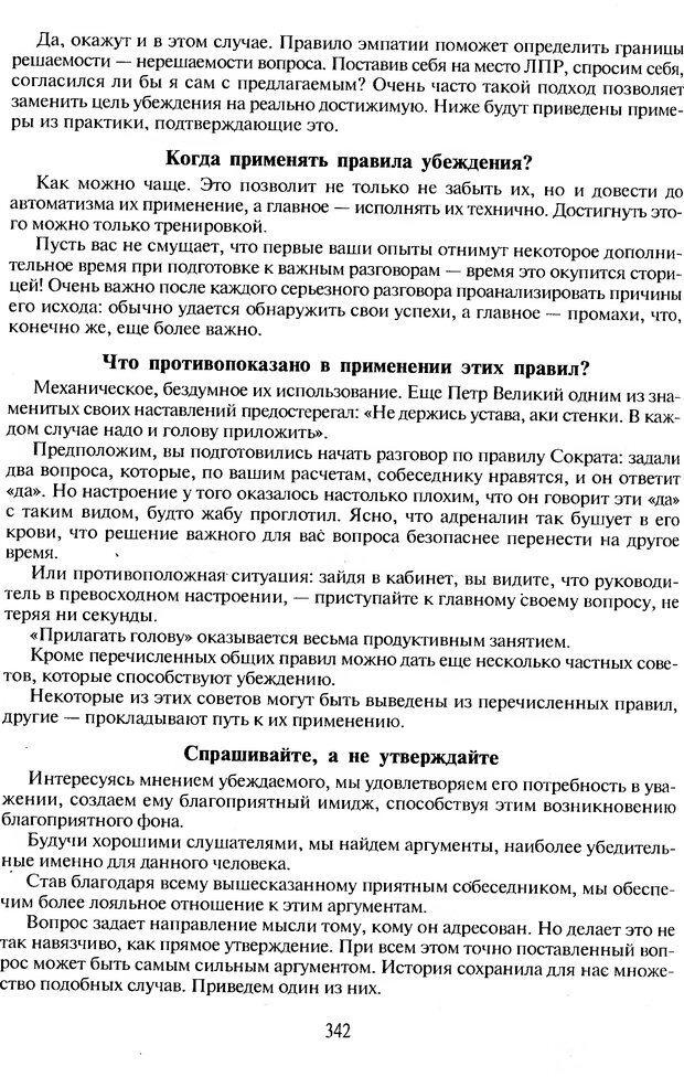 DJVU. Психологическое влияние. Шейнов В. П. Страница 342. Читать онлайн