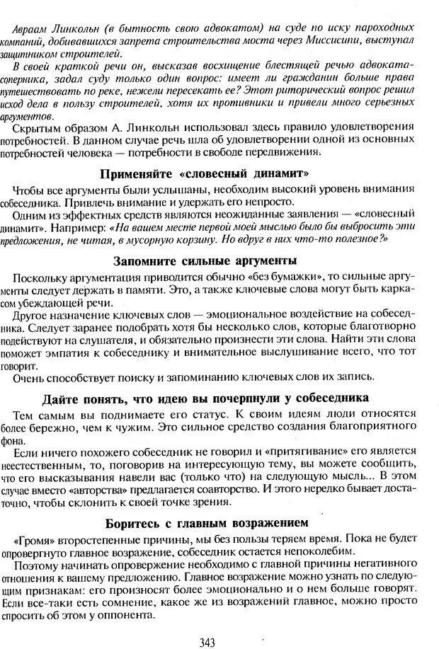 DJVU. Психологическое влияние. Шейнов В. П. Страница 343. Читать онлайн