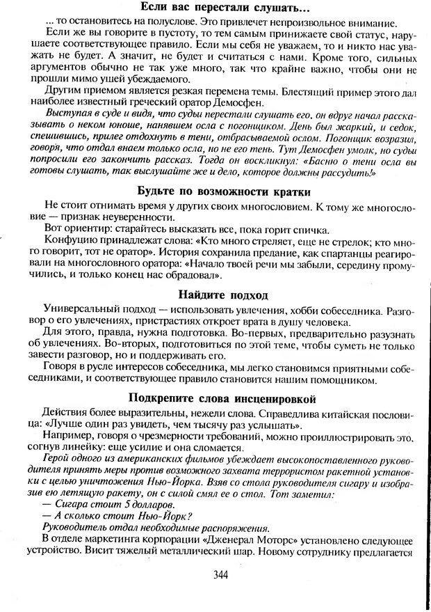 DJVU. Психологическое влияние. Шейнов В. П. Страница 344. Читать онлайн