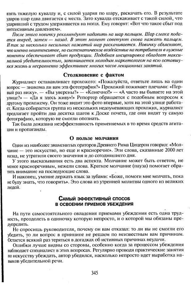 DJVU. Психологическое влияние. Шейнов В. П. Страница 345. Читать онлайн