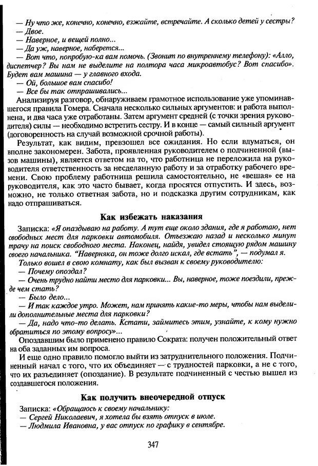 DJVU. Психологическое влияние. Шейнов В. П. Страница 347. Читать онлайн