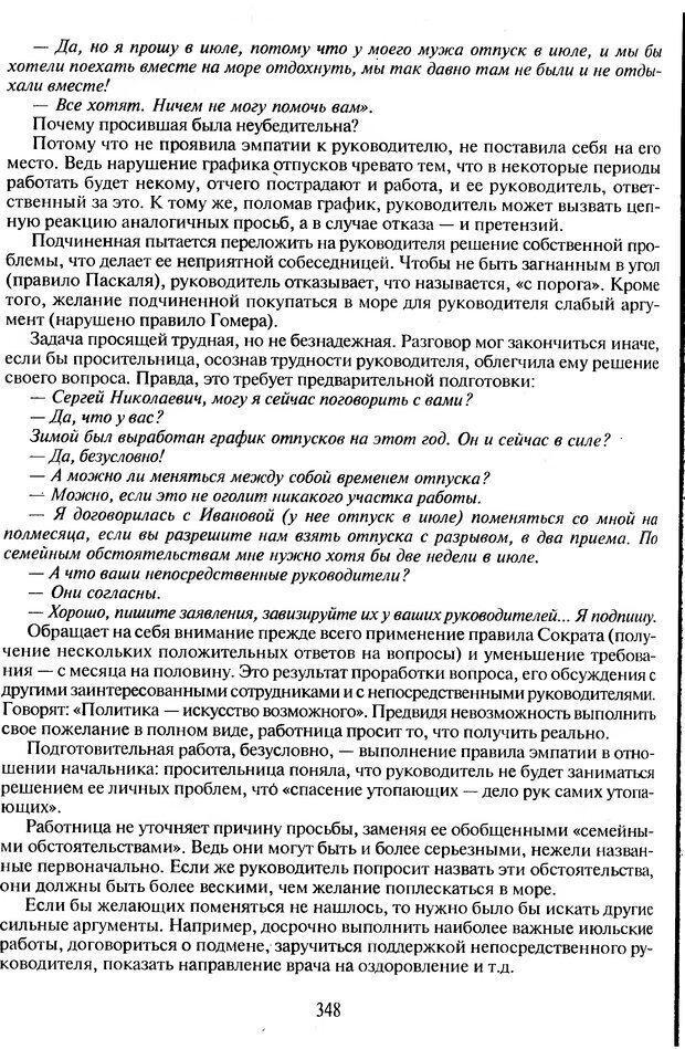 DJVU. Психологическое влияние. Шейнов В. П. Страница 348. Читать онлайн