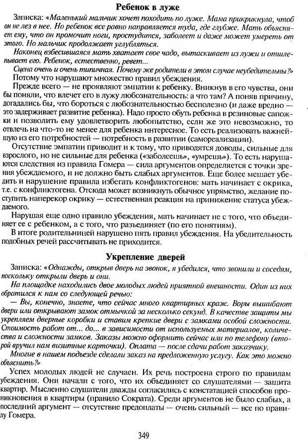 DJVU. Психологическое влияние. Шейнов В. П. Страница 349. Читать онлайн