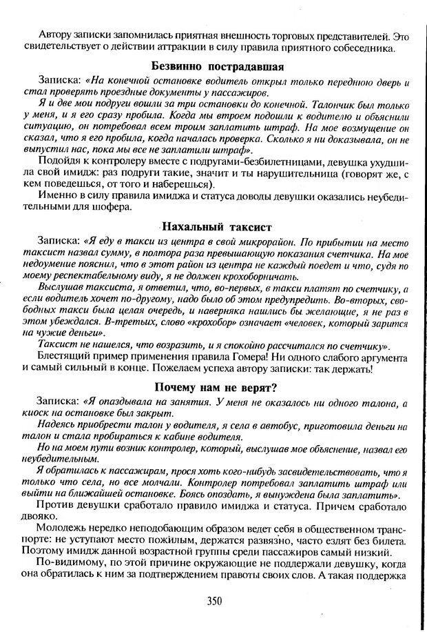 DJVU. Психологическое влияние. Шейнов В. П. Страница 350. Читать онлайн