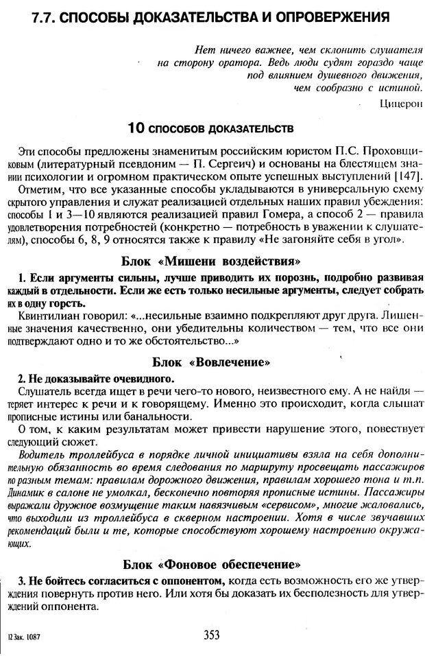 DJVU. Психологическое влияние. Шейнов В. П. Страница 353. Читать онлайн