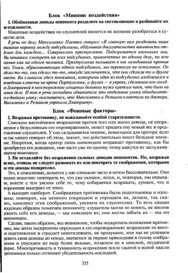DJVU. Психологическое влияние. Шейнов В. П. Страница 355. Читать онлайн