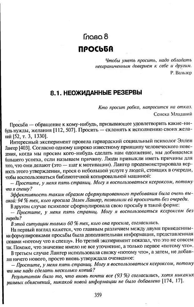 DJVU. Психологическое влияние. Шейнов В. П. Страница 359. Читать онлайн