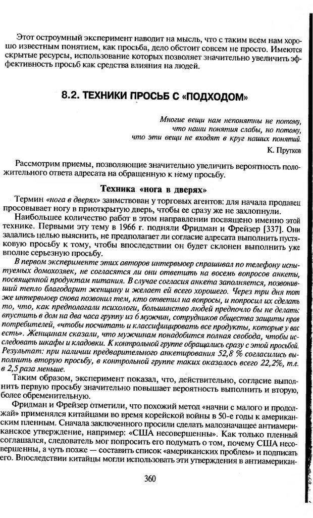 DJVU. Психологическое влияние. Шейнов В. П. Страница 360. Читать онлайн