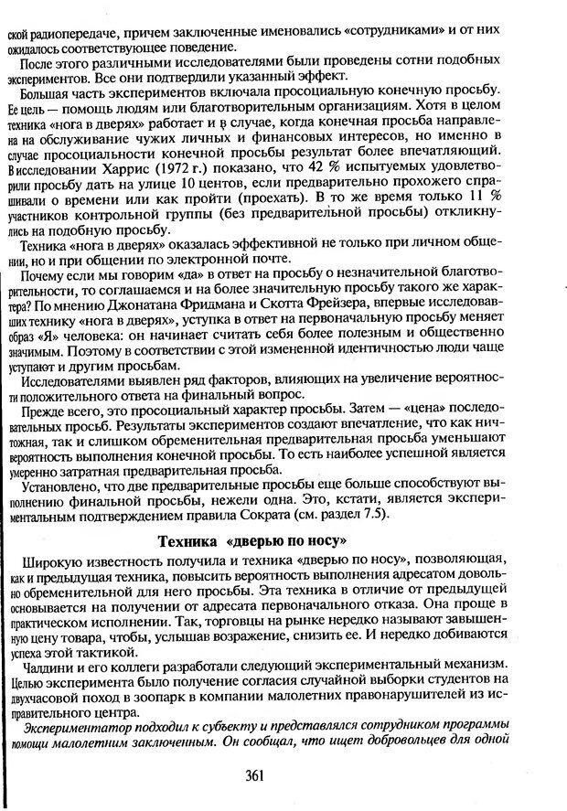 DJVU. Психологическое влияние. Шейнов В. П. Страница 361. Читать онлайн