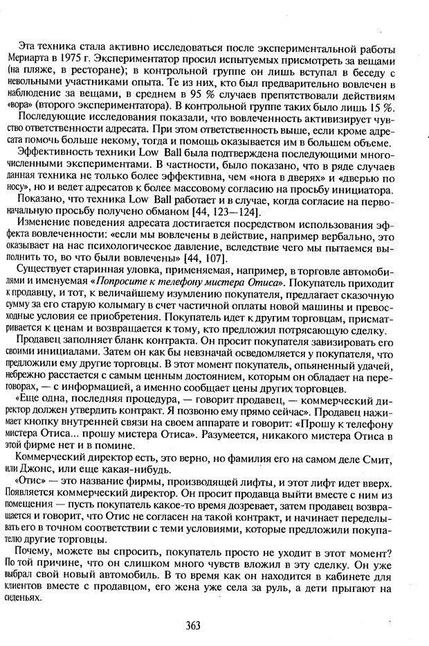 DJVU. Психологическое влияние. Шейнов В. П. Страница 363. Читать онлайн