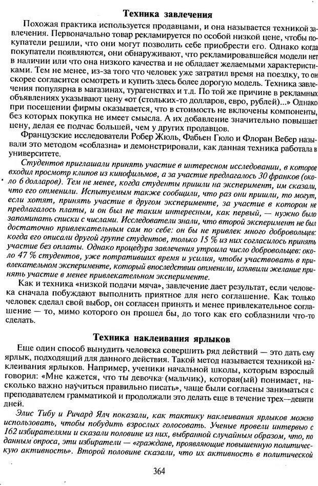DJVU. Психологическое влияние. Шейнов В. П. Страница 364. Читать онлайн