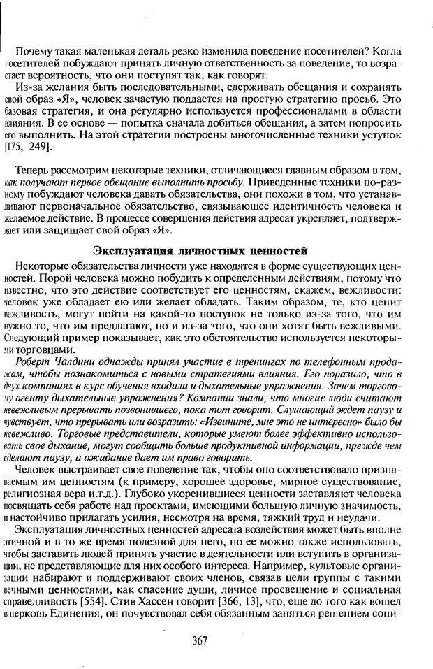 DJVU. Психологическое влияние. Шейнов В. П. Страница 367. Читать онлайн