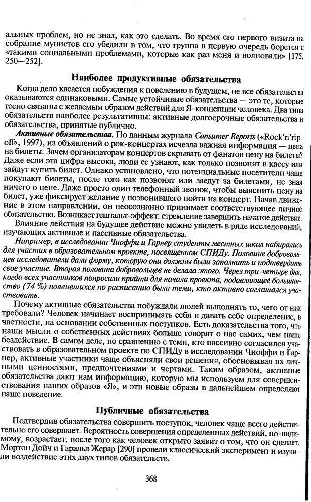 DJVU. Психологическое влияние. Шейнов В. П. Страница 368. Читать онлайн
