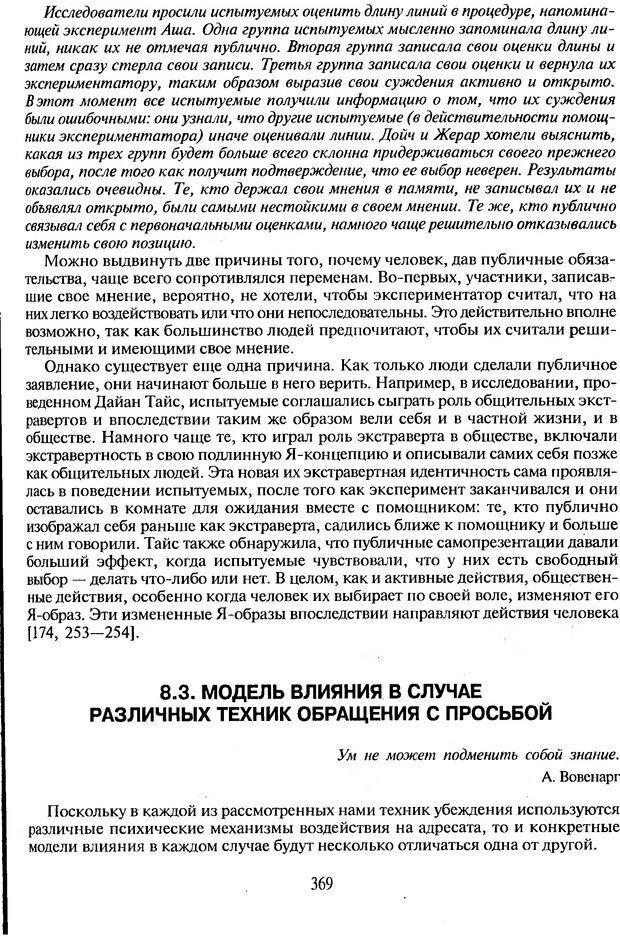 DJVU. Психологическое влияние. Шейнов В. П. Страница 369. Читать онлайн
