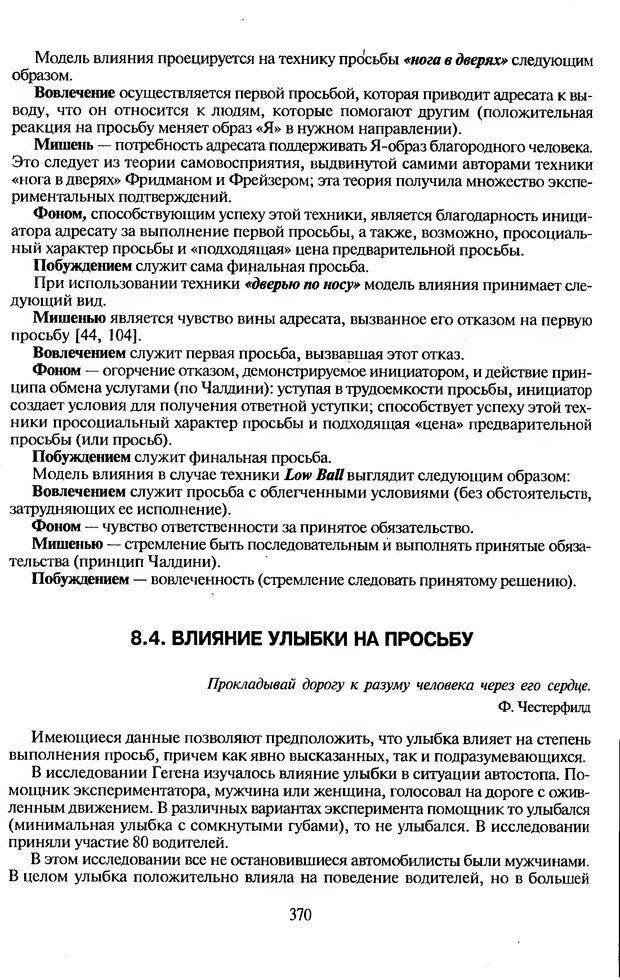 DJVU. Психологическое влияние. Шейнов В. П. Страница 370. Читать онлайн