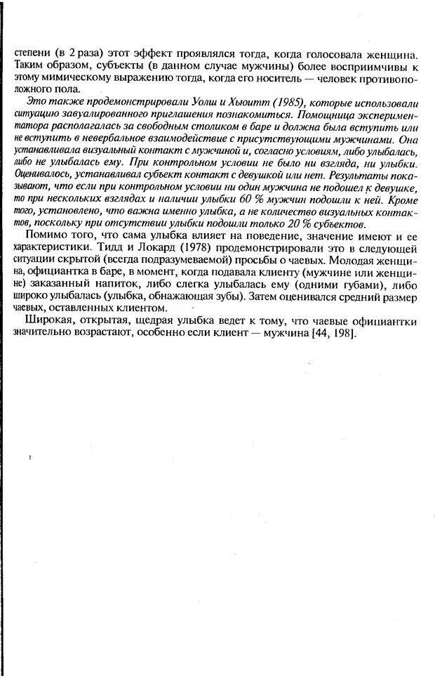 DJVU. Психологическое влияние. Шейнов В. П. Страница 371. Читать онлайн