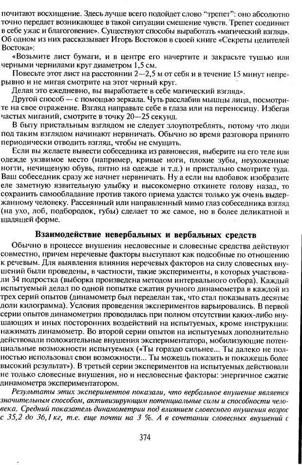 DJVU. Психологическое влияние. Шейнов В. П. Страница 374. Читать онлайн
