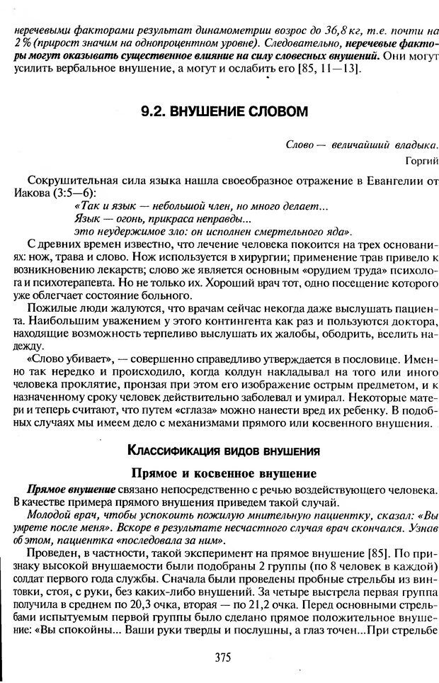 DJVU. Психологическое влияние. Шейнов В. П. Страница 375. Читать онлайн