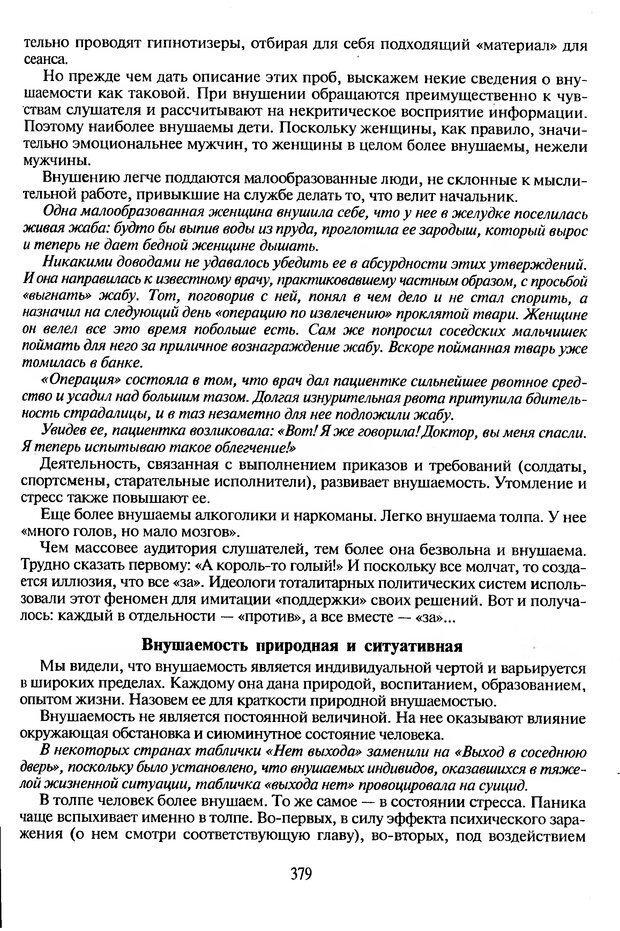 DJVU. Психологическое влияние. Шейнов В. П. Страница 379. Читать онлайн