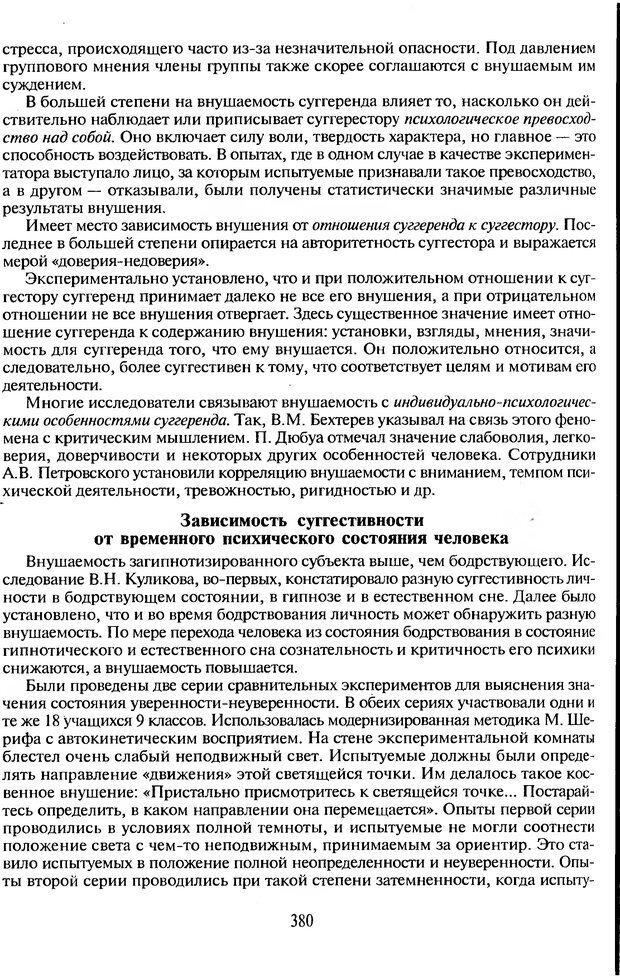 DJVU. Психологическое влияние. Шейнов В. П. Страница 380. Читать онлайн