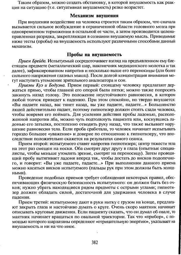DJVU. Психологическое влияние. Шейнов В. П. Страница 382. Читать онлайн