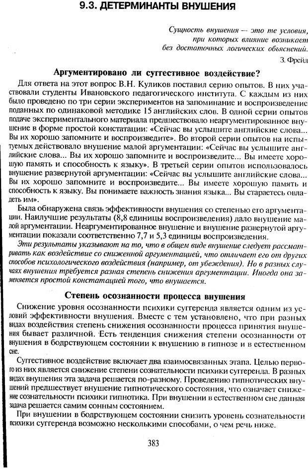 DJVU. Психологическое влияние. Шейнов В. П. Страница 383. Читать онлайн