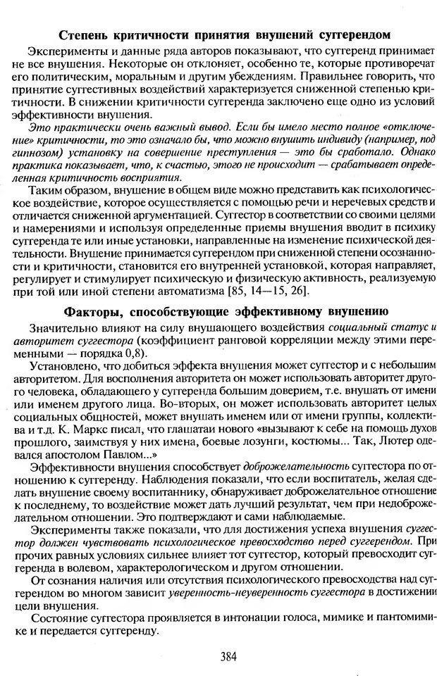 DJVU. Психологическое влияние. Шейнов В. П. Страница 384. Читать онлайн