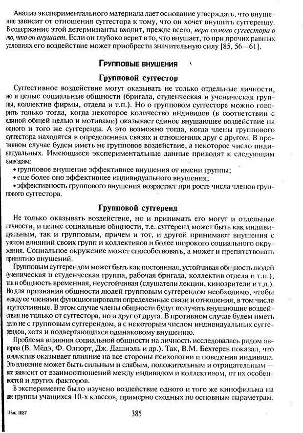DJVU. Психологическое влияние. Шейнов В. П. Страница 385. Читать онлайн