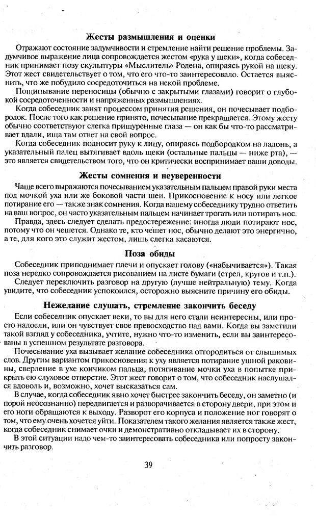DJVU. Психологическое влияние. Шейнов В. П. Страница 39. Читать онлайн