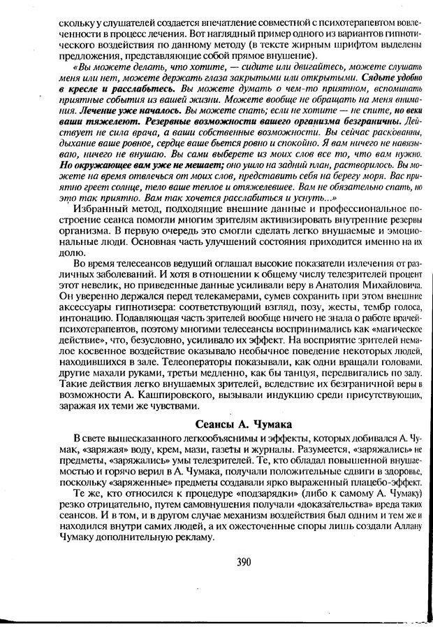 DJVU. Психологическое влияние. Шейнов В. П. Страница 390. Читать онлайн
