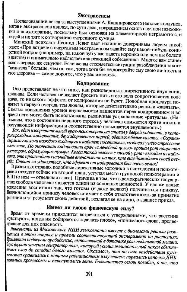 DJVU. Психологическое влияние. Шейнов В. П. Страница 391. Читать онлайн