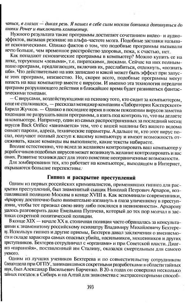 DJVU. Психологическое влияние. Шейнов В. П. Страница 393. Читать онлайн