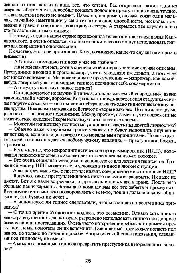 DJVU. Психологическое влияние. Шейнов В. П. Страница 395. Читать онлайн