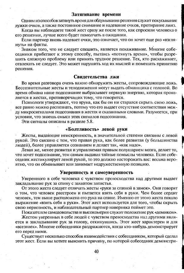 DJVU. Психологическое влияние. Шейнов В. П. Страница 40. Читать онлайн
