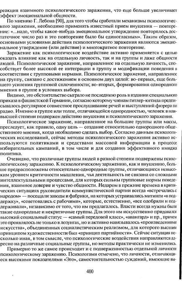 DJVU. Психологическое влияние. Шейнов В. П. Страница 400. Читать онлайн