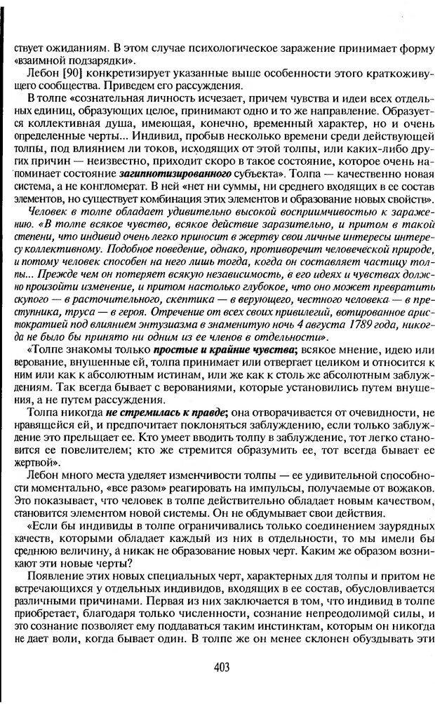 DJVU. Психологическое влияние. Шейнов В. П. Страница 403. Читать онлайн