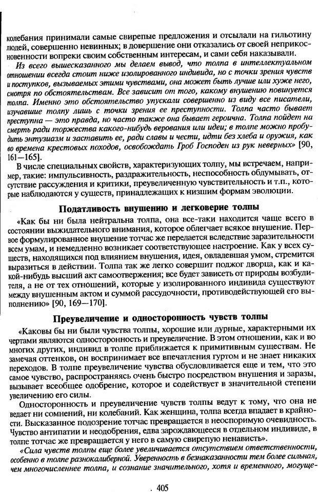 DJVU. Психологическое влияние. Шейнов В. П. Страница 405. Читать онлайн