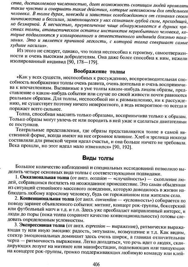 DJVU. Психологическое влияние. Шейнов В. П. Страница 406. Читать онлайн