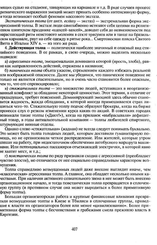 DJVU. Психологическое влияние. Шейнов В. П. Страница 407. Читать онлайн
