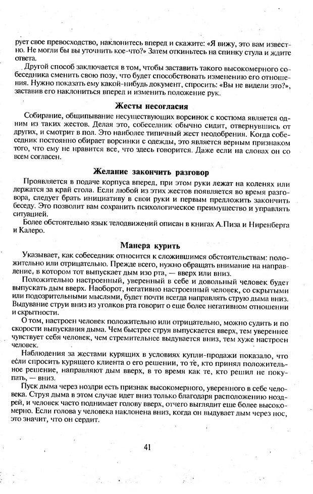 DJVU. Психологическое влияние. Шейнов В. П. Страница 41. Читать онлайн