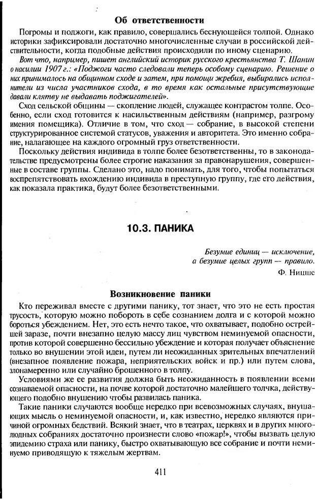 DJVU. Психологическое влияние. Шейнов В. П. Страница 411. Читать онлайн